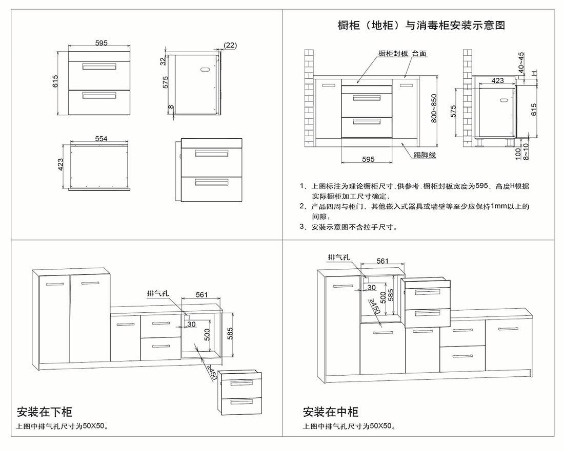 方太ZTD100F-WH2S安装示意图