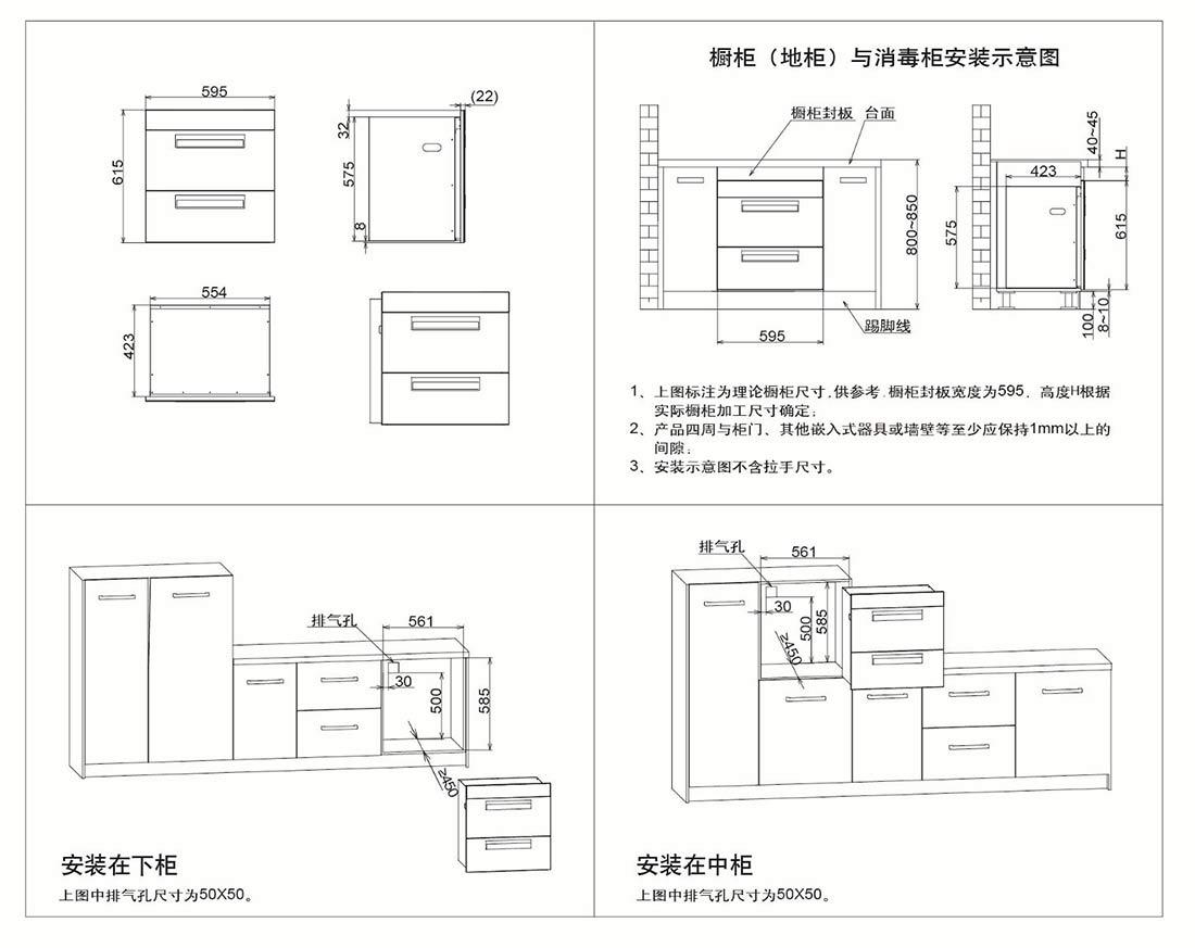 方太ZTD100F-WH5安装示意图