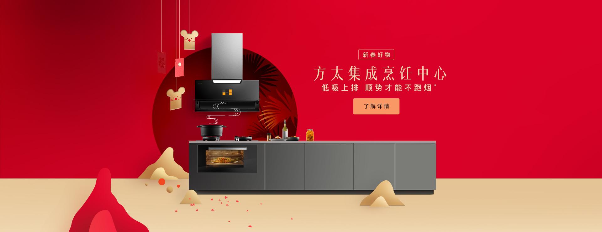 集成烹饪中心春节主题- FOTILE方太厨房电器官方网站