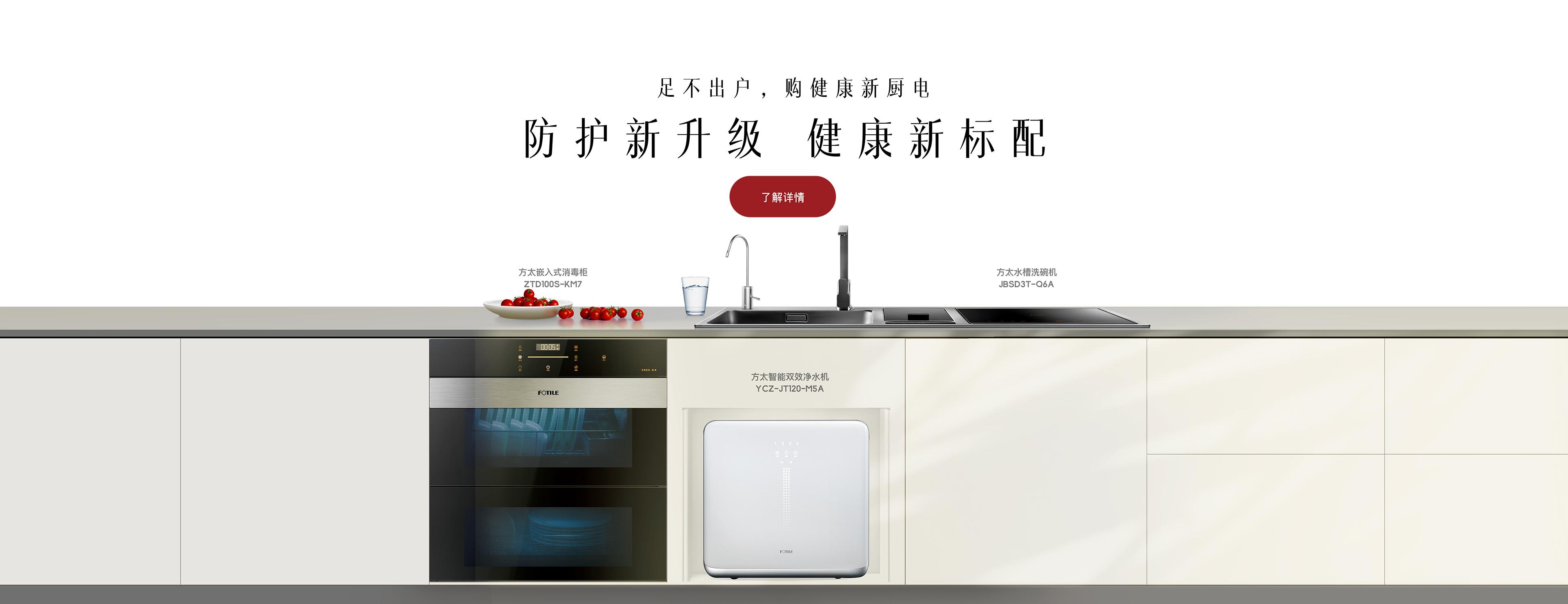 防护新升级,健康新标配,足不出户购健康新厨电- FOTILE方太厨房电器官方网站