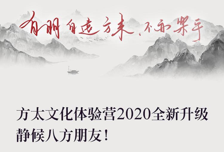 方太学问体验营2020正式开启,静候八方朋友!