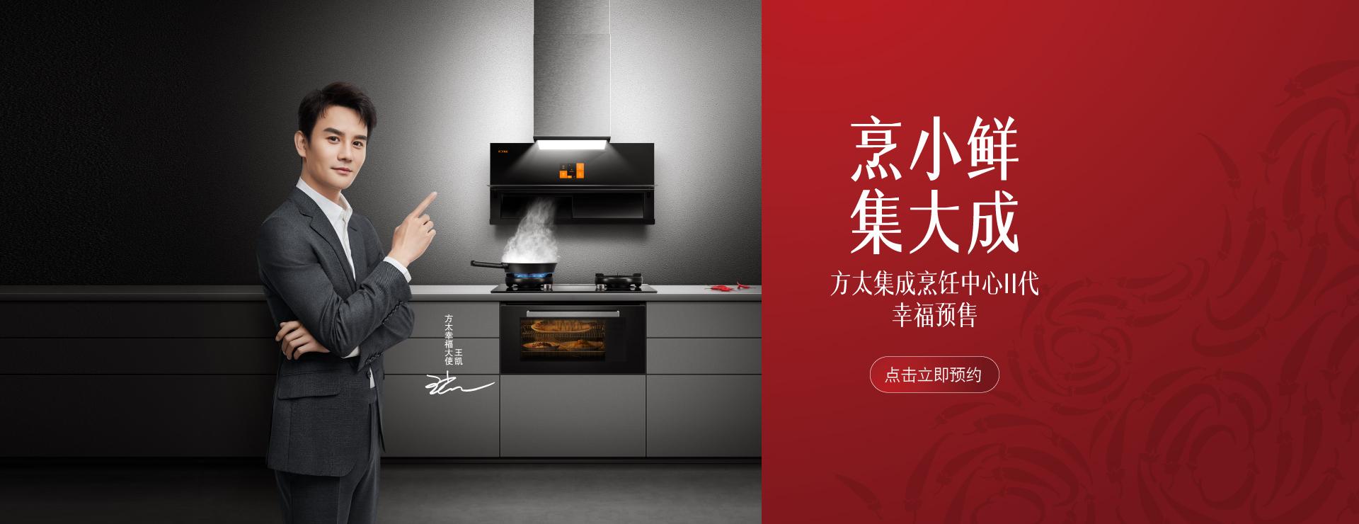 集成烹饪中心2.0新品上市
