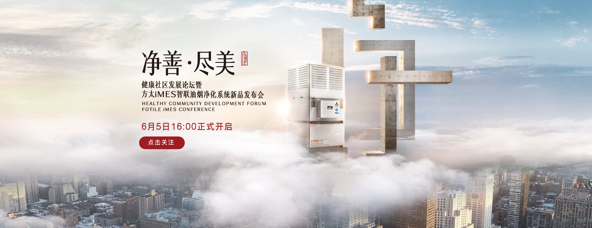 imes智联油烟净化系统新品发布会